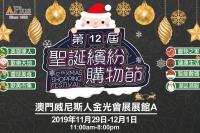 第12屆聖誕繽紛購物節展