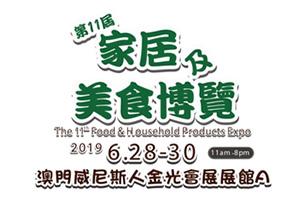 第11屆家居及美食博覽