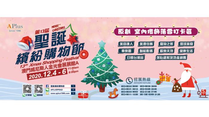 第14屆聖誕繽紛購物節