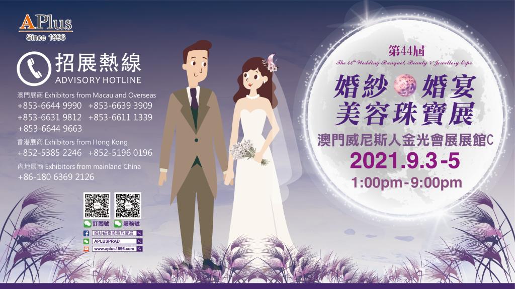 第44屆婚紗婚宴美容珠寶展