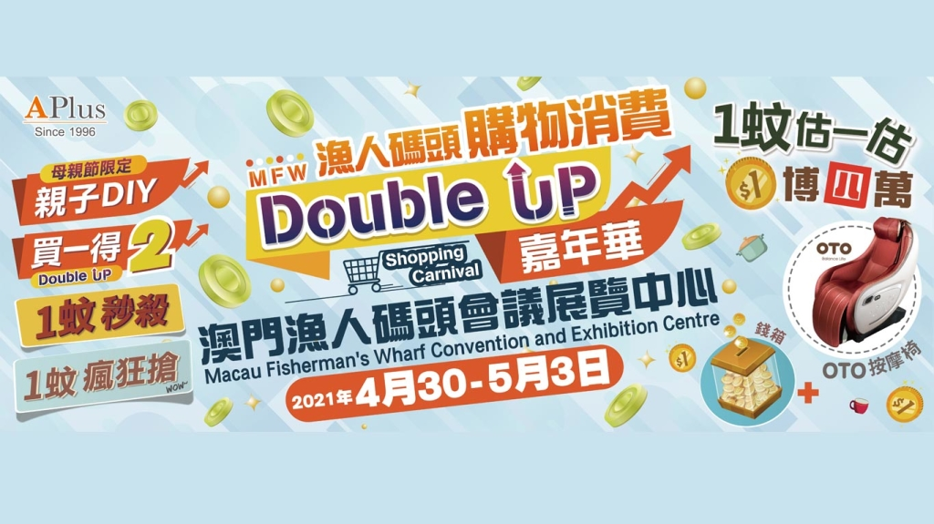 漁人碼頭購物消費Double up 嘉年華